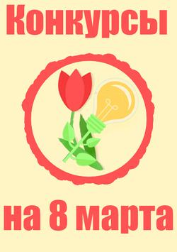 Конкурсы на 8 марта poster