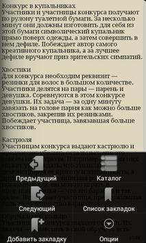 Конкурсы на 8 марта apk screenshot
