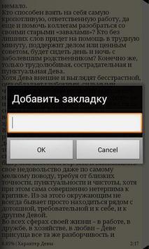 Знаки Зодиака:Дева (Гороскоп) apk screenshot