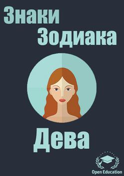 Знаки Зодиака:Дева (Гороскоп) poster