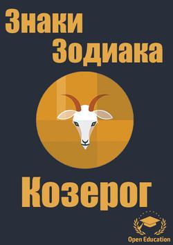 Знак Зодиака:Козерог(Гороскоп) poster