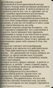 Знак Зодиака:Козерог(Гороскоп) apk screenshot