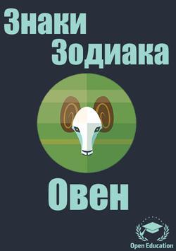 Знаки Зодиака:Овен (Гороскоп) poster