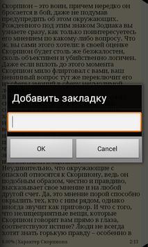 Знаки Зодиака:Овен (Гороскоп) apk screenshot