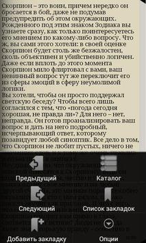 Знак Зодиака:Скорпион-Гороскоп apk screenshot