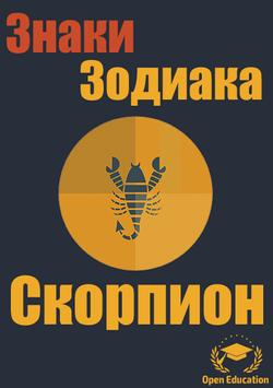 Знак Зодиака:Скорпион-Гороскоп poster
