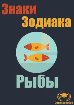 Знаки Зодиака:Рыбы (Гороскоп) poster