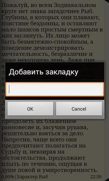Знаки Зодиака:Рыбы (Гороскоп) apk screenshot