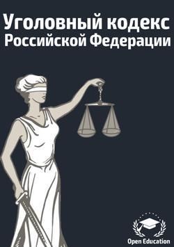 Уголовный Кодекс РФ (2015) poster