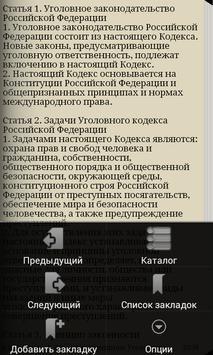 Уголовный Кодекс РФ (2015) apk screenshot