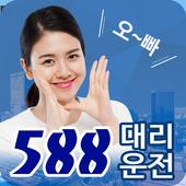 588 오빠대리운전 icon