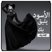الأسود يليق بك - رواية كاملة icon
