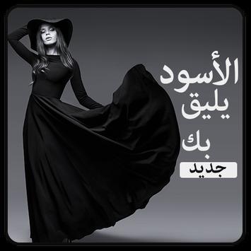 الأسود يليق بك - رواية كاملة poster