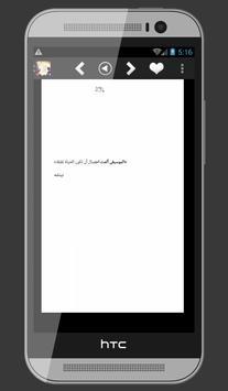 الأسود يليق بك - رواية كاملة apk screenshot