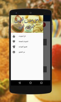 أحلى 100 وصفة حلويات مختلفة apk screenshot