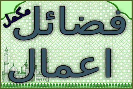 Fazail e Amaal in Urdu apk screenshot