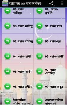 আল্লাহর ৯৯ নাম অর্থসহ apk screenshot
