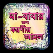 মা-বাবার জন্য করনীয় আমল icon