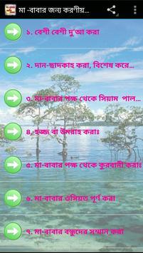মা-বাবার জন্য করনীয় আমল poster