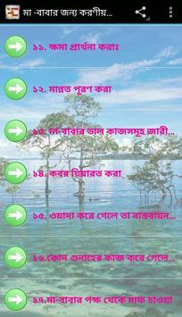 মা-বাবার জন্য করনীয় আমল apk screenshot