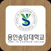 용인송담대학교 취업도서관 icon