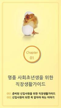 용인송담대학교 취업도서관 apk screenshot