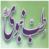 Tib e Nabvi in Urdu icon