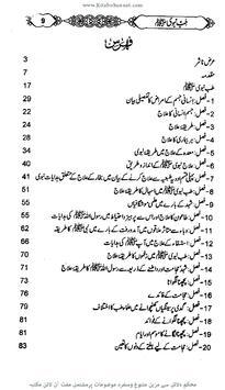 Tib e Nabvi in Urdu apk screenshot