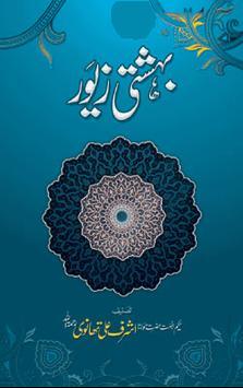Bahishti Zewar in Urdu poster