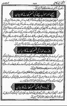 Bahishti Zewar in Urdu apk screenshot