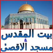 Bait ul Muqaddas aur Israel icon