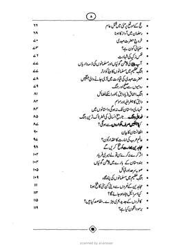 Dajjal and Imam Mehdi ki Jang apk screenshot