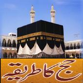 Hajj aur Umrah in Urdu icon