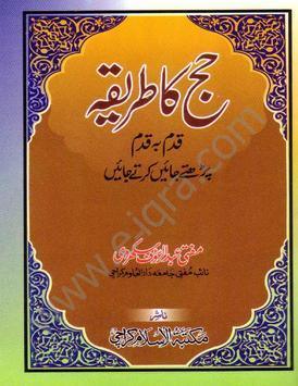 Hajj aur Umrah in Urdu poster