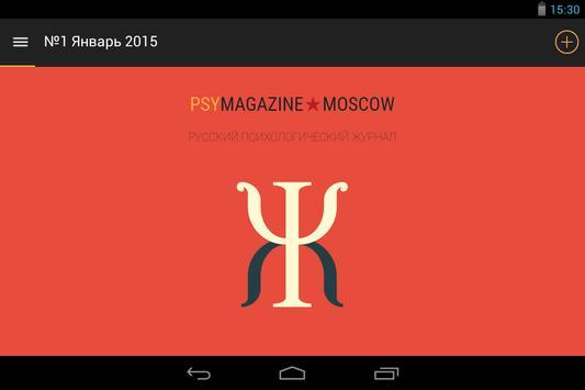 PsyMagazine apk screenshot