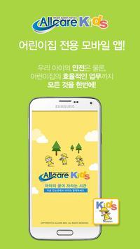 올케어키즈!유치원, 어린이집 필수 앱!! poster