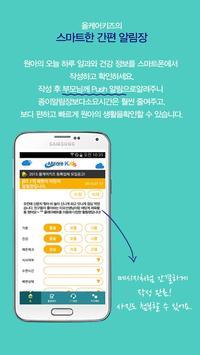 올케어키즈!유치원, 어린이집 필수 앱!! apk screenshot