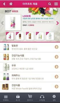 한국야쿠르트 apk screenshot
