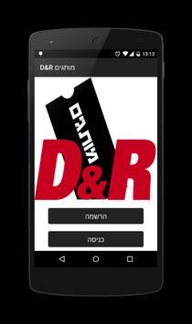 D&R מותגים poster