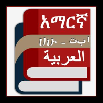 Amharic Arabic Eng Dictionary poster