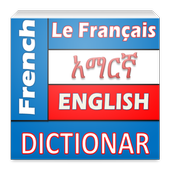 Amharic French Eng Dictionary icon