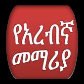 Amharic Arabic Speaking መማሪያ icon