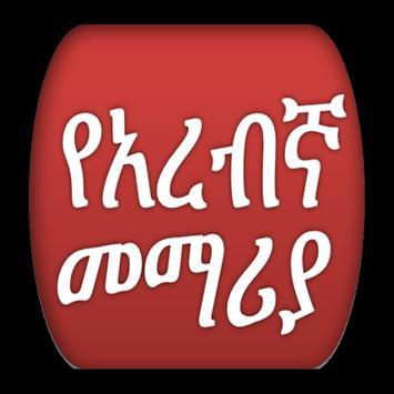 Amharic Arabic Speaking መማሪያ poster