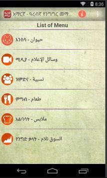 Amharic Arabic Speaking መማሪያ apk screenshot