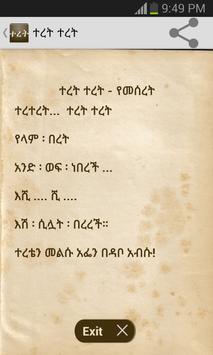Amharic Fables ተረት ተረት Stories apk screenshot