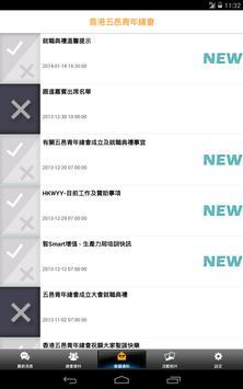 香港五邑青年總會 apk screenshot