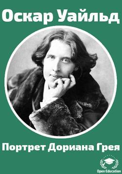 Портрет Дориана Грея-О.Уайльд poster