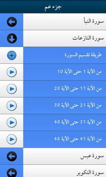 تحفيظ القرآن الكريم للأطفال-عم apk screenshot