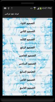 غرف نوم عرائس poster