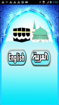Hajj Umrah Best Guide poster